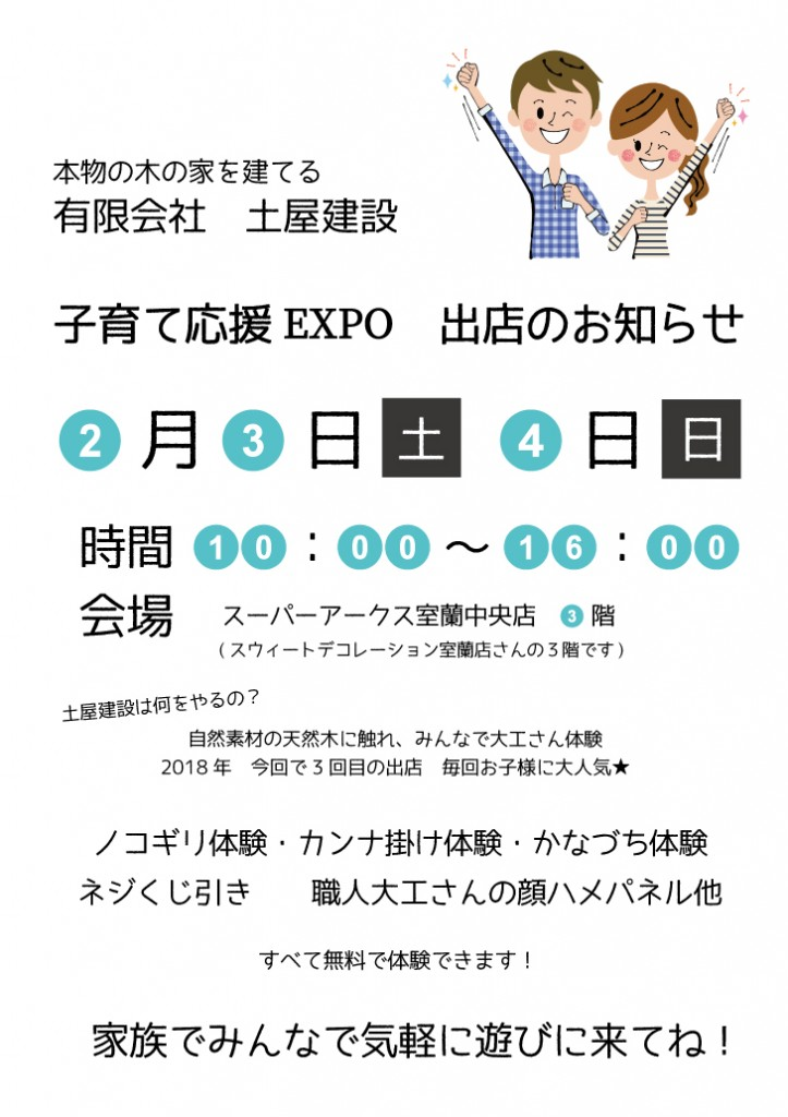 EXPO-02