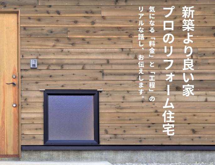 tsuchiya_resetrenovation